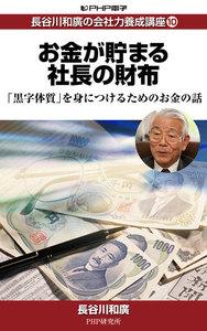 長谷川和廣の会社力養成講座10 お金が貯まる社長の財布 「黒字体質」を身につけるためのお金の話