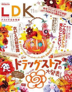 LDK (エル・ディー・ケー) 2014年 11月号