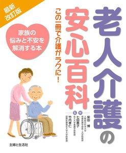 最新改訂版 老人介護の安心百科