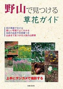 野山で見つける草花ガイド