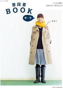 普段着BOOK 秋・冬