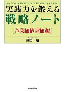 実践力を鍛える戦略ノート[企業価値評価編]