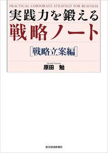 実践力を鍛える戦略ノート[戦略立案編]