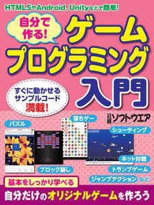 自分で作る! ゲームプログラミング入門 (日経BP Next ICT選書) 電子書籍版