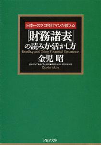 日本一のプロ会計マンが教える 「財務諸表」の読み方・活かし方