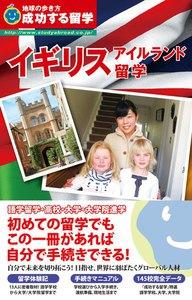 イギリス・アイルランド留学