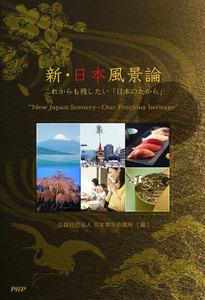 新・日本風景論 これからも残したい「日本のたから」