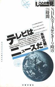 テレビはニュースだ NHK「ニュースセンター9時」の24時間