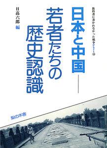 日本と中国 若者たちの歴史認識