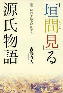 「垣間見」る源氏物語 紫式部の手法を解析する