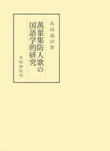 萬葉集防人歌の国語学的研究