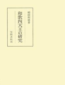 和歌四天王の研究