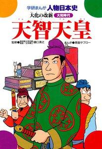 学研まんが人物日本史
