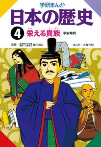 学研まんが日本の歴史 4 栄える貴族