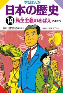 学研まんが日本の歴史14 民主主義のめばえ