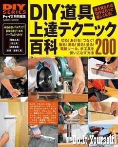 DIY道具 上達テクニック百科