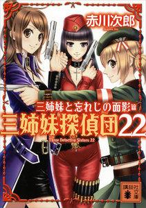 三姉妹探偵団 (22) 三姉妹と忘れじの面影