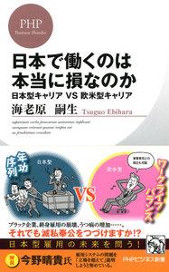 日本で働くのは本当に損なのか