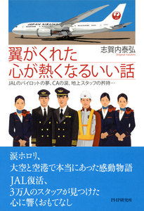 翼がくれた心が熱くなるいい話 JALのパイロットの夢、CAの涙、地上スタッフの矜持… 電子書籍版
