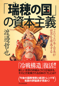 「瑞穂の国」の資本主義 2020年・日本が世界を席巻する 電子書籍版