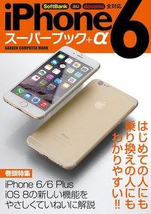 iPhone 6 スーパーブック+α