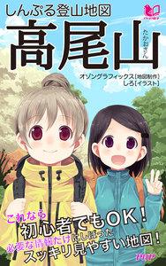 しんぷる登山地図 高尾山 電子書籍版