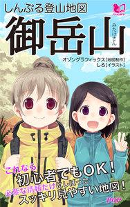 しんぷる登山地図 御岳山 電子書籍版