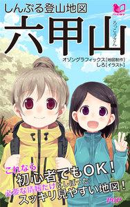 しんぷる登山地図 六甲山 電子書籍版