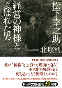 松下幸之助 経営の神様とよばれた男 電子書籍版