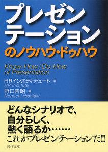 プレゼンテーションのノウハウ・ドゥハウ 電子書籍版