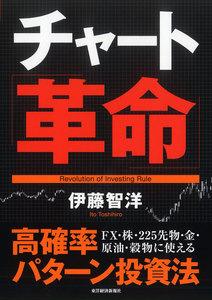 チャート革命—高確率パターン投資法