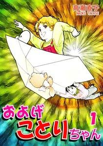 およげことりちゃん(1) 電子書籍版