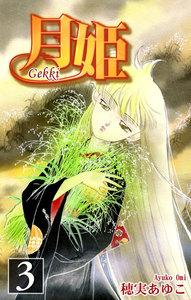 月姫 -Gekki-3巻