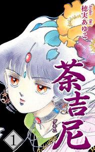 荼吉尼 -ダキニ-1巻