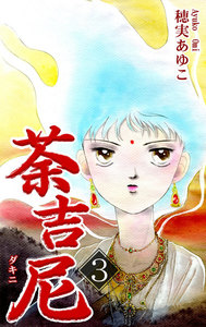 荼吉尼 -ダキニ-3巻