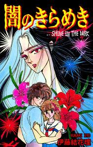 闇のきらめき -SHINE IN THE DARK-