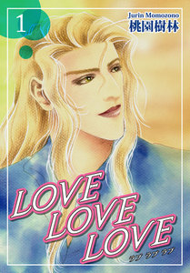 LOVE LOVE LOVE1巻