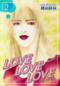 LOVE LOVE LOVE2巻