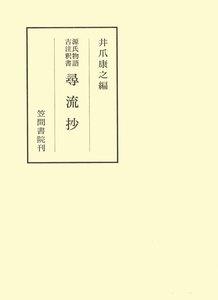 源氏物語古注釈書尋流抄