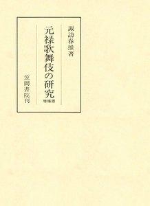 元禄歌舞伎の研究 増補版