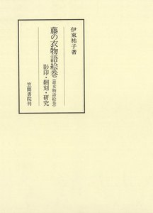 藤の衣物語絵巻(遊女物語絵巻) 影印・翻刻・研究