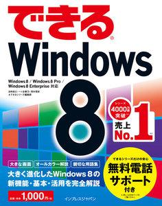 できるWindows 8