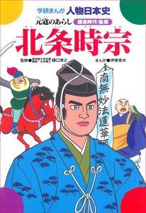 学研まんが人物日本史10 北条時宗