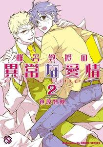 椎名教授の異常な愛情 2