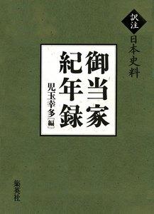 【訳注日本史料】御当家紀年録 電子書籍版