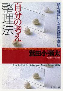 「自分の考え」整理法 頭を軽快にする実践哲学講座
