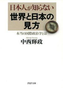 日本人が知らない世界と日本の見方(PHP文庫) 本当の国際政治学とは