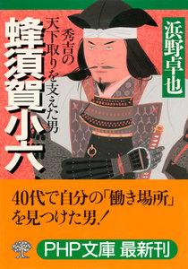 蜂須賀小六 秀吉の天下取りを支えた男
