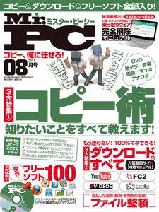 Mr.PC (ミスターピーシー) 2014年 8月号