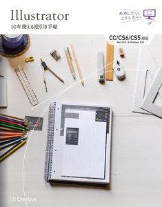 Illustrator 10年使える逆引き手帖【CC/CS6/CS5 対応】【Mac OS X & Windows 対応】